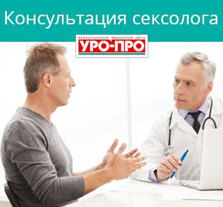 Консультация врача сексолога онлайн