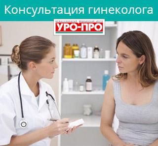 Заниматься сексом во время лечения у гинеколога