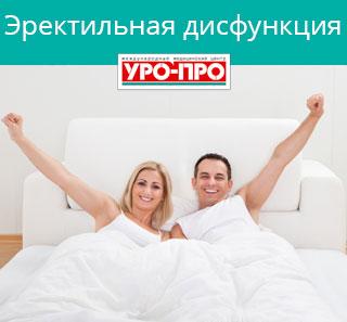 Импотенция — признаки и лечение эректильной дисфункции в Ростове ...