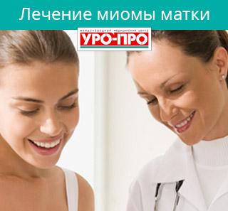 Лечение миомы матки в Калуге отзыва цены от рублей