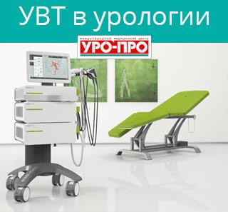 УВТ (Ударно-Волновая Терапия) в урологии