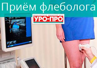 Врач флеболог в Ростове Гинекология запись