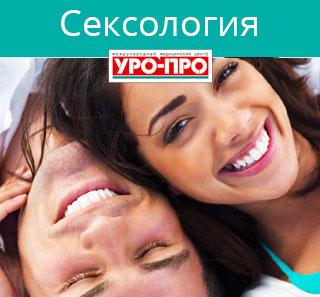 Бесплатная консультация врача сексолога по телефону