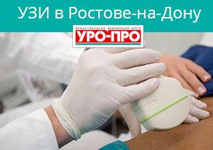УЗИ органов в Ростове-на-Дону